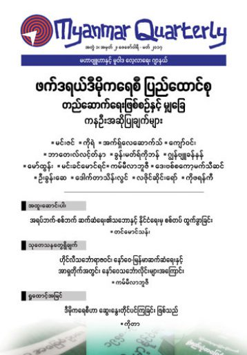 Process, Sequence, and Equilibrium in Myanmar's Federal Democratic State Formation:  Tentative Proposals (MMRQ Vol 1, No 2)