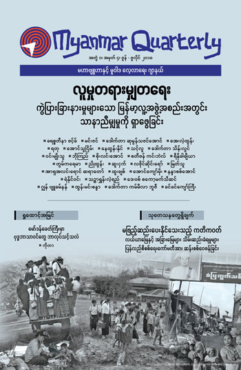 Social Justice: Seeking Fairness in Myanmar's Diverse Society (MMRQ Vol 1, No 4)