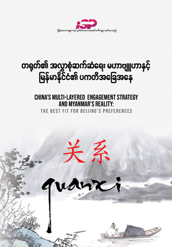China's Multi-layered Engagement Strategy and Myanmar's Realities: The Best Fit for Beijing Policy Preferences – Report