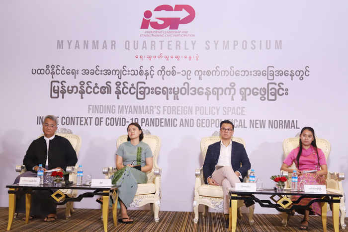 Finding Myanmar's Foreign Policy Space: In The Context Of Covid-19 Pandemic And Geopolitical New Normal (MMRQS 5)