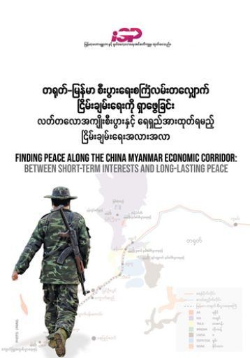Finding Peace Along the China Myanmar Economic Corridor: Between Short-term Interests and Long-lasting Peace